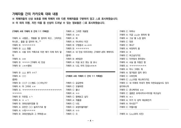 가해자들이 나눈 카카오톡 대화 내용 중 일부 ⓒ서울대 총학생회 산하 학생·소수자인권위원회
