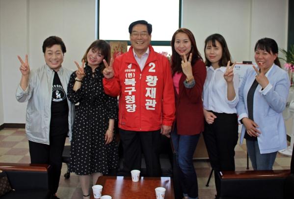 지난 21일 한국당 황재관 북구청장 후보는 다문화 이주여성들과 간담회를 가진 자리에서 ⓒ김수경 기자