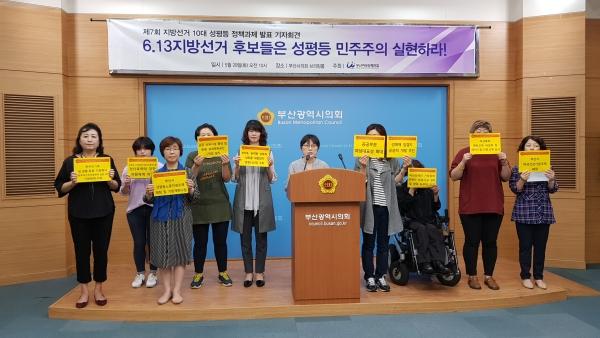 부산여성단체연합에서는 지난 29일 부산시의회 브리핑룸에서 10대 성평등 정책과제 발표 기자회견'을 가졌다. ⓒ부산여성단체연합