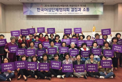 한국여성단체협의회는 지난 5월 3~4일 충남 부여군 백제문화단지에서 '2018 한국여성단체협의회 여성지도자 워크숍'을 열었다. 이날 참석자들은 'ME TOO, 끝까지 함께 한다!' '지방선거 남녀동수!' 등이 적힌 플래카드를 들고 구호를 외치며 결의를 다졌다. ⓒ한국여성단체협의회