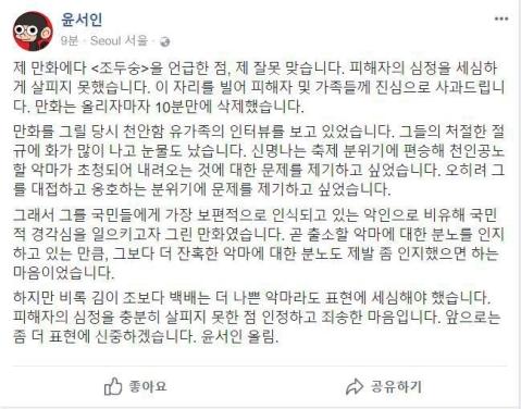'조두순 희화화'로 논란이 일자 윤서인이 자신의 SNS에 올린 사과문 ⓒ윤서인 SNS 캡처