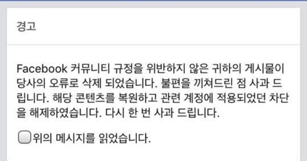 페이스북코리아가 2일 삭제한 사진을 복원하고 불꽃페미액션 측에 사과의 뜻을 밝혔다. ⓒ불꽃페미액션