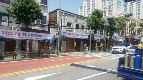 삼양로 일대에 걸린 '불법 유해업소 퇴출' 현수막 ⓒ성북구청