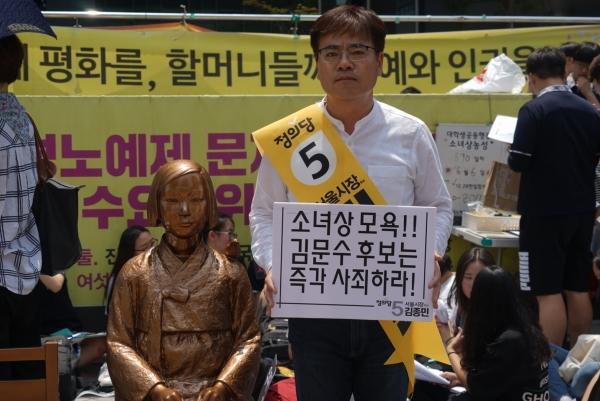 김종민 정의당 서울시장 후보 ⓒ김종민 후보 캠프