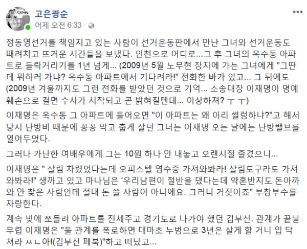 고은광순씨 페이스북