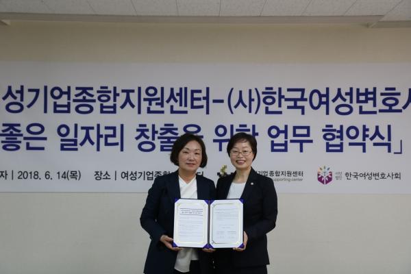 왼쪽부터 한무경 (재)여성기업종합지원센터 이사장, 조현욱 (사)한국여성변호사회  회장 ⓒ여성기업종합지원센터