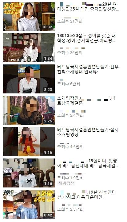 최근 늘고 있는 한국 국제결혼 중개업체들의 성상품화 영상 광고 ⓒ유튜브 화면 캡처