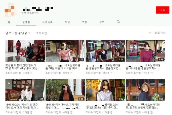 한 국제결혼 중개업주는 등록 취소 처분을 받고도 배우자의 명의로 다른 업체를 운영하면서 매일 광고 영상을 올리고 있다. ⓒ유튜브 화면 캡처