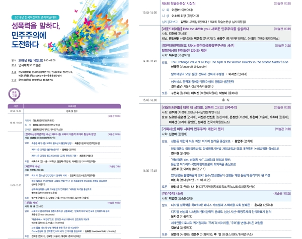 한국여성학회 2018년 춘계학술대회 프로그램