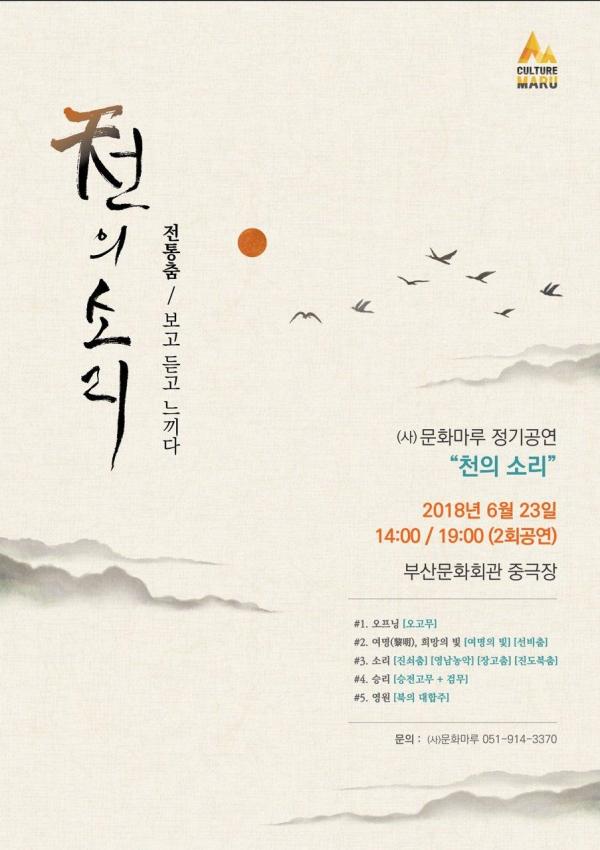 """제3회 (사)문화마루 정기예술제  '전통춤/ 보고 듣고 느끼다' """"천(天)의소리"""" ⓒ(사)문화마루"""