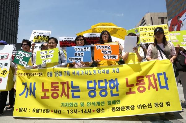 6월 16일 서울 광화문 광장에서 전국가정관리사협회가 제7회 국제가사노동자의 날 기념 '가사노동자 존중법 제정 촉구 기자회견 및 인식개선 캠페인'을 열고 있다. ⓒ이정실 여성신문 사진기자
