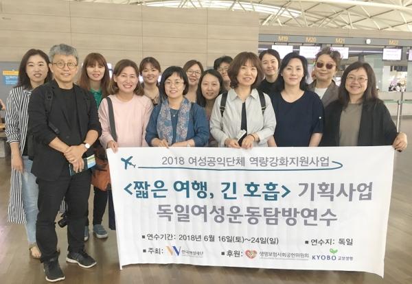 16일 여성활동가들이 한국여성재단의 공익단체 역량강화지원사업 '짧은 여행, 긴 호흡'을 통해 독일로 출국했다. ⓒ한국여성재단