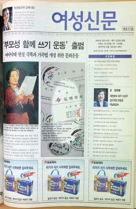 1997년 3월 21일자 417호 ⓒ이정실 여성신문 사진기자