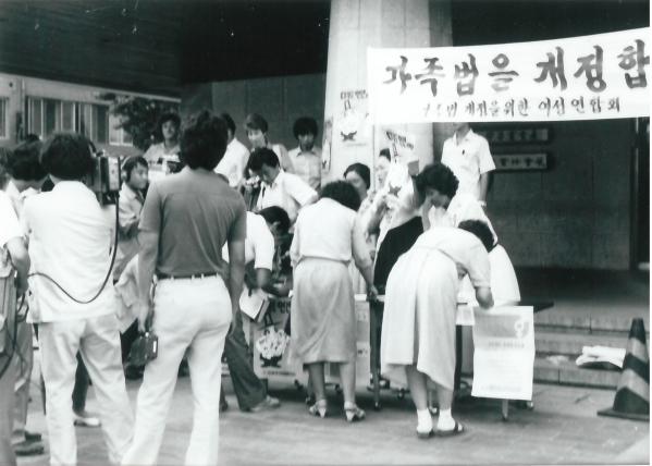 1984년 8월 30일 세종문화회관 앞에서 가족법 개정을 위한 여성연합회의 가족법 개정을 위한 가두캠페인 서명을 받는 이태영 한국가정법률상담소 소장과 직원, 회원들. ⓒ한국가정법률상담소