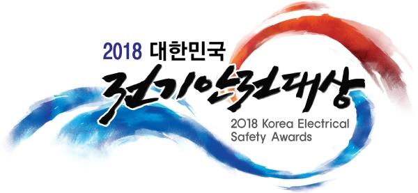 2018 한국전기안전공사 엠블렘 ⓒ한국전기안전공사