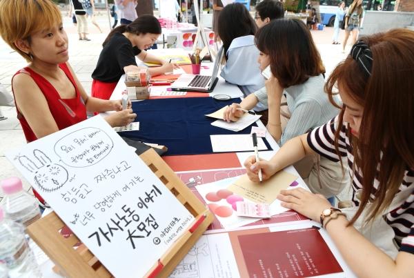 지난해 7월 1일 서울 종로구 한국장애인문화예술원 야외무대 일대에서 열린 문화예술이 젠더를 말하다 프로젝트에 참여한 작가와 시민들.