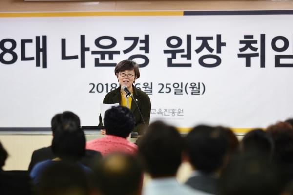 나윤경 여성가족부 산하 한국양성평등교육진흥원 제8대 원장이 25일 취임했다. ⓒ한국양성평등교육진흥원 제공