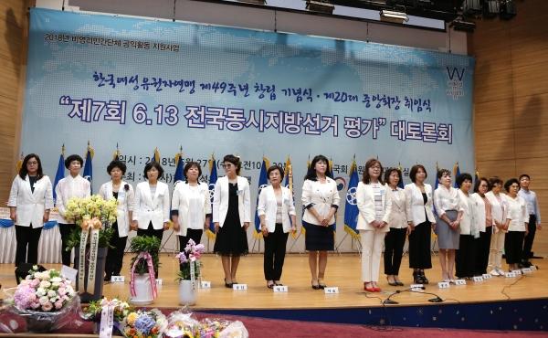 27일 서울 여의도 국회 의원회관 대회의실에서 열린 한국여성유권자연맹 제49주년 창립기념식에서 기수단이 입장하고 있다.
