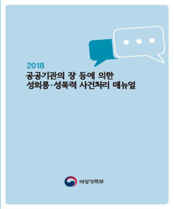 여성가족부가 펴낸 '2018 기관 기관장·임원에 의한 성희롱·성폭력 사건 처리 매뉴얼' ⓒ여성가족부 제공