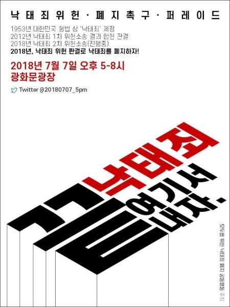낙태죄 위헌·폐지 촉구 퍼레이드 - 낙태죄 여기서 끝내자