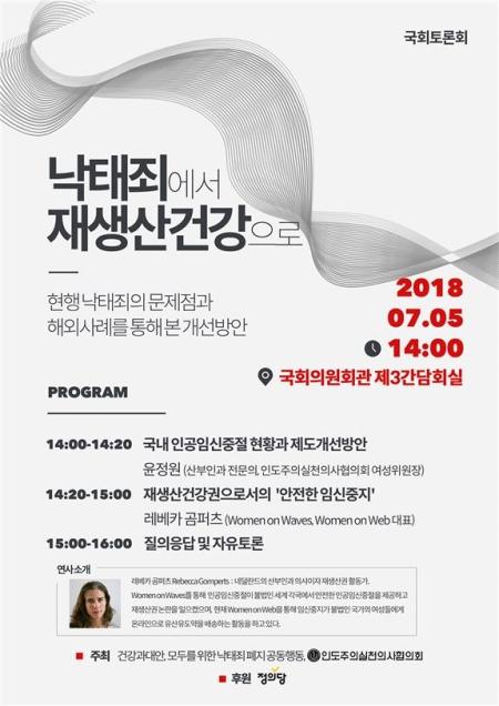 국회토론회 '낙태죄에서 재생산건강으로'