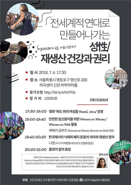 레베카 곰퍼츠 영화상영회 및 대중강연회