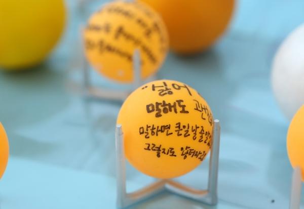 윤나리 작가는 설치 작품 '샘'에 참여한 이들이 남긴 연대 메시지가 적힌 탁구공 ⓒ이정실 여성신문 사진기자