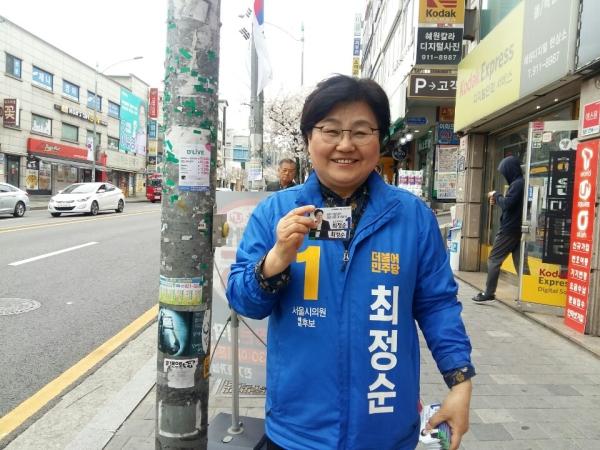 제7회 지방선거에서 서울시의원 선거(길음1,정릉1·2·3·4동)에 출마해 당선된 최정순 의원.