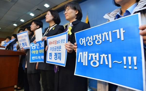 새정치민주연합 전국여성위원들이 5월 6일 국회 정론관에서 지역구 30% 여성의무 공천 이행을 촉구하는 기자회견을 하고 있다.