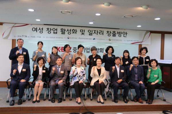 16일 오후 중소기업중앙회에서 여성 창업 활성화 및 일자리 창출방안 세미나가 진행된 가운데 참가자들이 기념 사진을 찍고 있다.