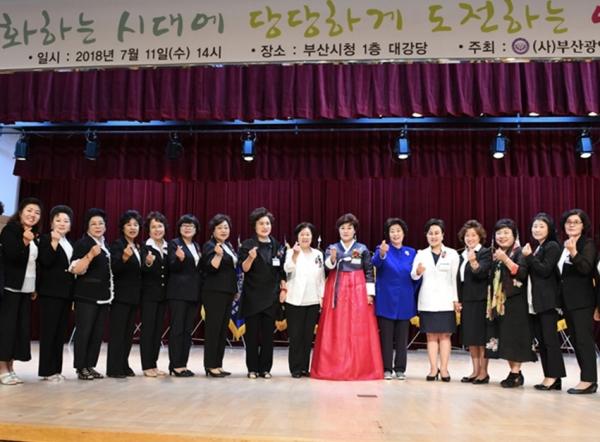 지난 11일 ㈔부산시여성단체협의회(윤교숙 회장)은 부산시청 대강당에서 '변화하는 시대에 당당하게 도전하는 여성의 힘'을 주제로 '2018 부산여성대회'를 개최했다. ⓒ(사)부산시여성단체협의회