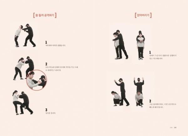 책 『미친놈들에게 당하지 않고 살아남는 법』은 일상에서 훈련해 활용할 수 있는 다양한 자기방어술을 소개한다 ⓒ청림라이프