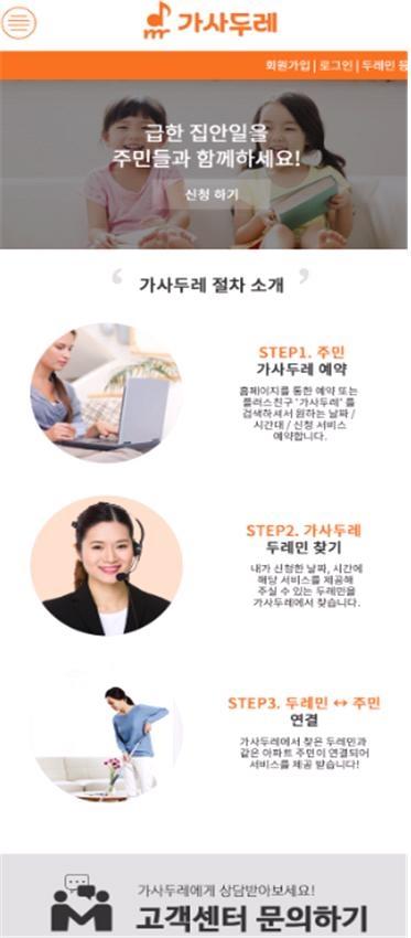 여성가족부가 20일 공개한 '2018년 여성가족친화 (예비)사회적기업 아이디어 공모전' 대상과 우수상 ⓒ여성가족부 제공
