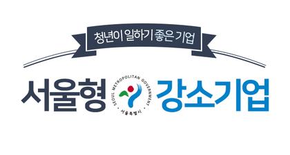 서울형 강소기업 ⓒ서울시