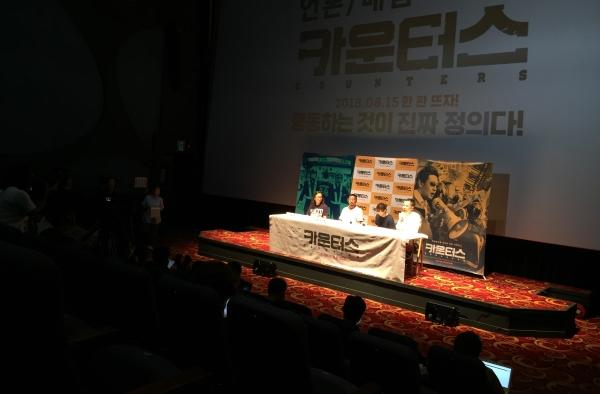 영화 카운터스(감독 이일하) 언론 시사회가 1일 서울 명동 롯데시네마에서 열렸다.