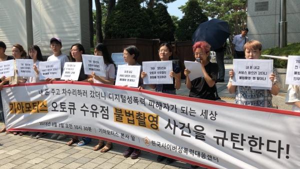 한국사이버성폭력대응센터 제공