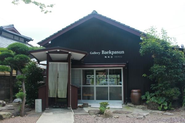 일본 사가현 아리타시에 위치한 백파선 갤러리 ⓒ진주원 여성신문 기자
