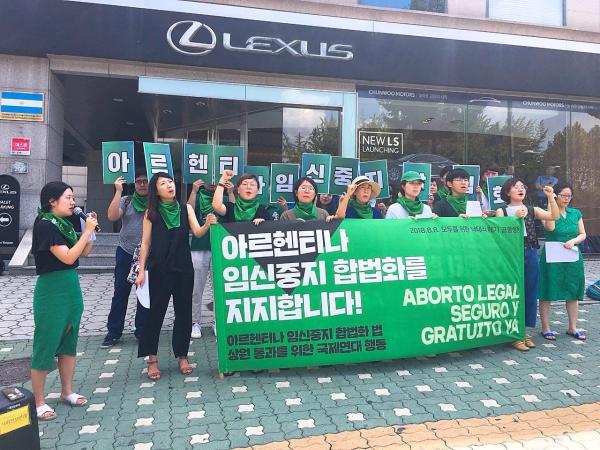 아르헨티나 임신중지 합법화 법 상원통과를 위한 국제행동의 날인 8월 8일, 16개 단체로 구성된 '모두를위한낙태죄폐지공동행동'과 전국민주노동조합총연맹 등 시민사회단체가 아르헨티나 대사관 앞에서 '아르헨티나 임신중지 합법화 법 상원 통과를 위한 국제연대 기자회견'을 열었다. ⓒ모두를위한낙태죄폐지공동행동 제공