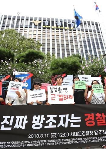 여성단체들이 10일 서울 서대문구 경찰청 앞에서 경찰의 편파수사를 규탄하는 긴급 기자회견을 열고 있다. ⓒ이정실 여성신문 사진기자