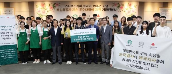 스타벅스는 광복73주년을 기념해 독립유공자 자손 대학생 1억원 장학금 전달식을 진행했다. ⓒ스타벅스