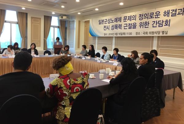 국회 여성가족위원회가 16일 국회 귀빈식당에서 세계 각국의 전시성폭력 피해자들을 초청해 일본군성노예제 문제의 정의로운 해결과 전시 성폭력 근절을 위한 간담회를 개최했다.