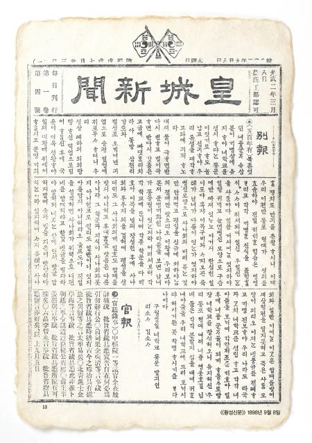 한국 최초의 여성인권 선언문 '여권통문'