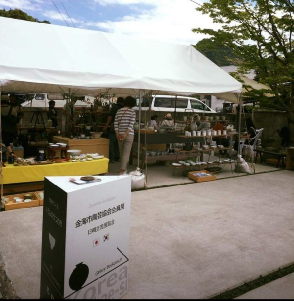 작년 봄 아리타도자기축제 때 갤러리 백파선 앞마당에서 김해시도예협회회원전이 열렸다