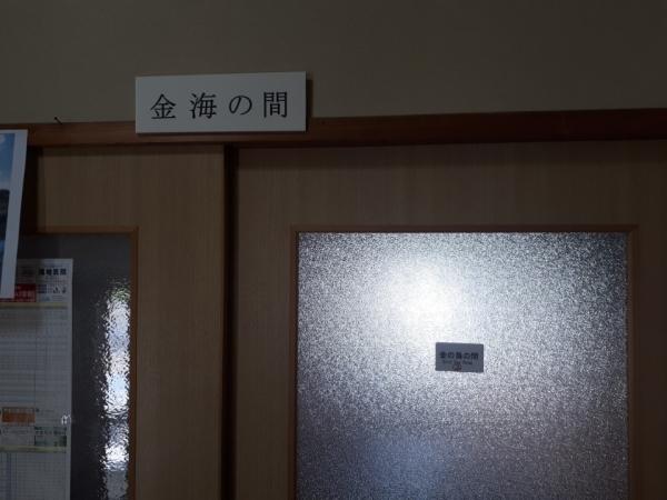일본 사가현 아리타시에 있는 백파선게스트하우스에는 김해의 방라는 이름의 방이 있다.