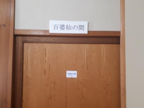 일본 사가현 아리타시에 있는 백파선게스트하우스에는 백파선의 방라는 이름의 방이 있다.
