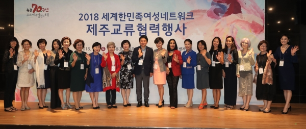제주특별자치도가 세계 15개 지역 16명의 한인여성 지역담당관을 제주로 초청해  세계한민족여성 네트워크 교류협력행사를 개최했다. ⓒ제주특별자치도