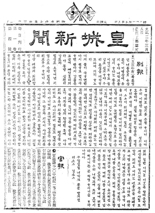 '여권통문(여학교설시통문)'이 처음으로 게재된 1898년 9월 8일자 황성신문. 여성들의 모임과 주장에 대해 '신기하고 놀라운 일'이라고 보도했다. 여권통문에 대한 당시의 사회 반응을 보여주는 가장 오래된 자료이다. ⓒ여성가족부 제공