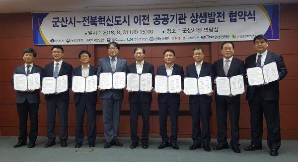 한국전기안전공사는 8월 31일, 군산시청에서 전북혁신도시에 있는 12개 공공기관(농진청, 국민연금, 국토정보공사 등)과 함께 군산 지역경제 활성화를 위한 상생 업무협약을 체결했다. ⓒ한국전기안전공사