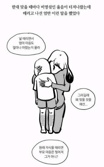 웹툰 '땅보고 걷는 아이'의 한 장면. ⓒ네이버웹툰