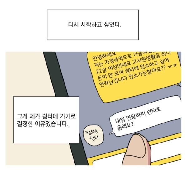 웹툰 '쉼터에 살았다'의 한 장면. ⓒ네이버웹툰